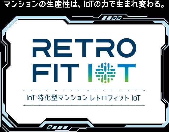 マンションの生産性は、IoTの力で生まれ変わる。IoT特化型マンション レトロフィットIoT。