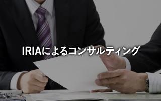 IRIAによるコンサルティング