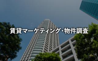 賃貸マーケティング・物件調査