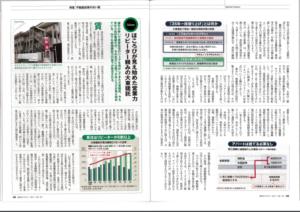 週刊ダイヤモンド4