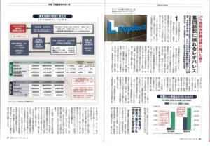 週刊ダイヤモンド5