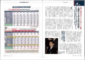週刊ダイヤモンド6