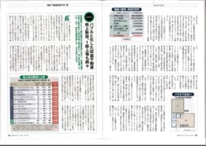 週刊ダイヤモンド7