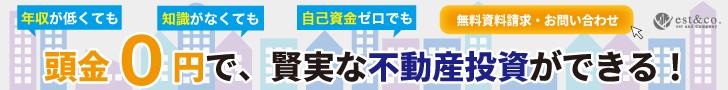 頭金0円で、堅実な不動産投資ができる!