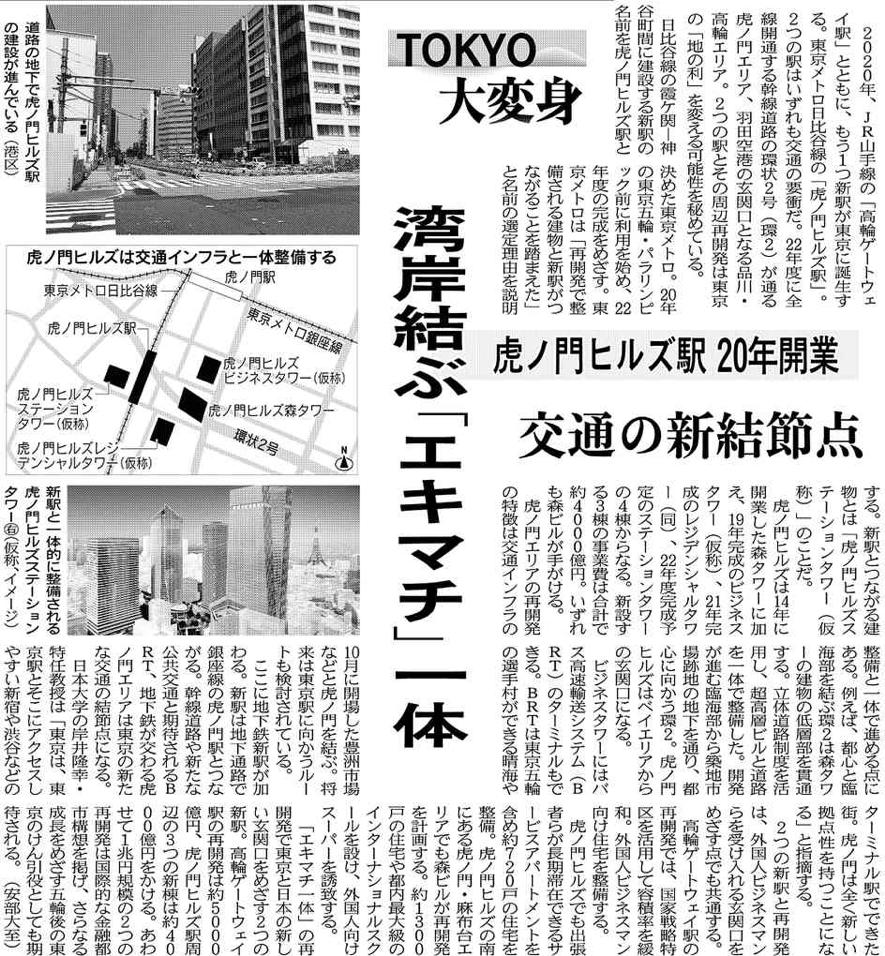 日経新聞TOKYO大変身